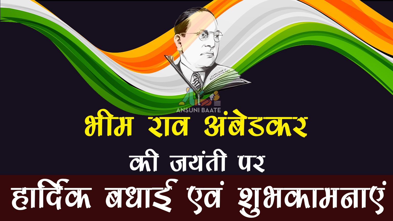 Happy Bhimrao Ambedkar Jayanti Wishes In Hindi