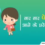 बार बार पेशाब आने के घरेलू उपाय - Home Remedies For Frequent Urination In Hindi