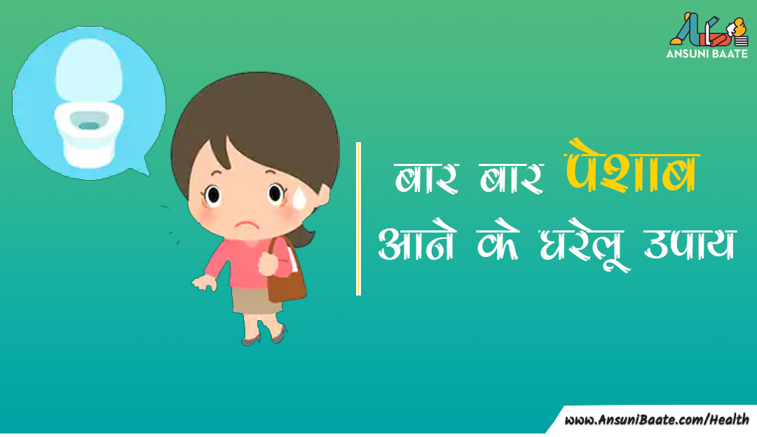 बार बार पेशाब आने के घरेलू उपाय- Home Remedies For Frequent Urination In Hindi