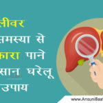 लिवर के घरेलू उपाय - Home Remedies For Liver In Hindi