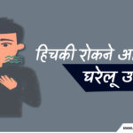हिचकी के घरेलू उपाय - Home Remedies For Hiccups In Hindi